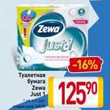 Туалетная бумага Zewa Just 1 , Количество: 1 шт