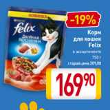 Магазин:Билла,Скидка:Корм длякошек Felix в ассортименте
