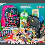 Скидка: Набор школьный 2в1 (Рюкзак, пенал без наполнения)
