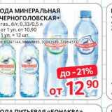 Магазин:Selgros,Скидка:Вода минеральная Черноголовская