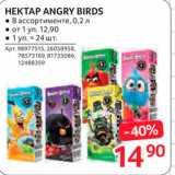 Магазин:Selgros,Скидка:Нектар Angrt Birds