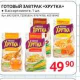 Магазин:Selgros,Скидка:Готовый завтрак «Хрутка»