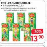 Магазин:Selgros,Скидка:Сок «Сады придонья»