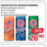 Магазин:Selgros,Скидка:Напиток из Черноголовки