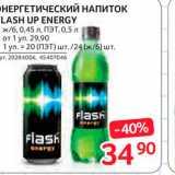 Магазин:Selgros,Скидка:Энергетический напиток Flash Energy