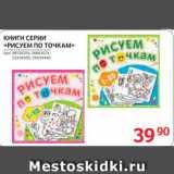 "Selgros Акции - Книги серии ""Рисуем по точкам"""