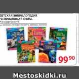 Selgros Акции - Детская энциклопедия. Развивающая книга