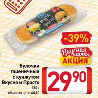 Акция - Булочки пшеничные с кунжутом Вкусно и Просто 180 г