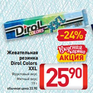Акция - Жевательная резинка Dirol Colors XXL Фруктовый вкус Мятный вкус 19 г
