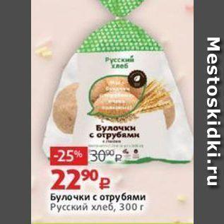 Акция - Булочки с отрубями Русский хлеб