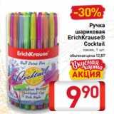 Магазин:Билла,Скидка:Ручка шариковая ErichKrause® Cocktail синяя, 1 шт