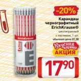 Магазин:Билла,Скидка:Карандаш чернографитный ErichKrause® шестигранный с ластиком, 1 шт.