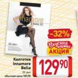 Магазин:Билла,Скидка:Колготки Innamore Bella 20 den