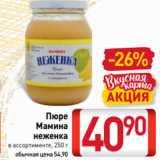 Магазин:Билла,Скидка:Пюре Мамина неженка  в ассортименте, 250 г