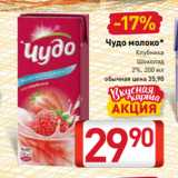 Магазин:Билла,Скидка:Чудо молоко* Клубника Шоколад 2%, 200 мл
