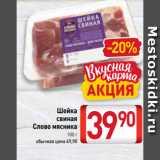 Магазин:Билла,Скидка:Шейка свиная Слово мясника 100 г
