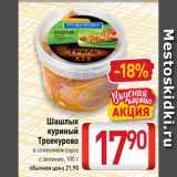 Магазин:Билла,Скидка:Шашлык куриный Троекурово  в сливочном соусе с зеленью, 100 г