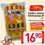 Магазин:Билла,Скидка:Сдоба с маком Хлебозавод 28 80 г