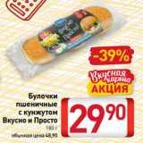 Магазин:Билла,Скидка:Булочки пшеничные с кунжутом Вкусно и Просто 180 г