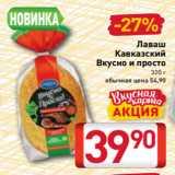 Скидка: Лаваш Кавказский Вкусно и просто 320 г
