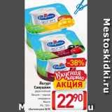 Магазин:Билла,Скидка:Йогурт Савушкин двухслойный Вишня – черная смородина Манго 2%, 120 г