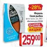 Скидка: Форель Своя рыбка филе-кусок, х/к, 200 г