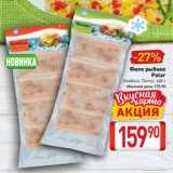 Магазин:Билла,Скидка:Филе рыбное Polar Камбала, Палтус, 400 г