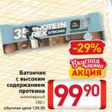 Магазин:Билла,Скидка:Батончик с высоким содержанием протеина  шоколадный 100 г