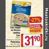 Магазин:Билла,Скидка:Суп-пюре из белых грибов Суп Харчо Куриный с лапшой Podravka 48 г, 52 г, 55 г
