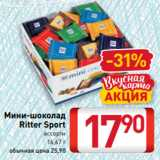 Магазин:Билла,Скидка:Мини-шоколад Ritter Sport ассорти 16,67 г
