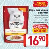 Магазин:Билла,Скидка:Корм для кошек Gourmet Курица, Говядина Ягненок, Лосось 50 г
