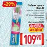 Магазин:Билла,Скидка:Зубная щетка Oral-B UltraThin Зеленый чай экстрамягкая 3D White Отбеливание 40 средняя 1 шт.