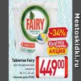 Магазин:Билла,Скидка:Таблетки Fairy  для посудомоечной машины All in 1, 24 шт.