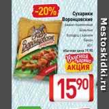 Билла Акции - Сухарики Воронцовские ржано-пшеничные Шашлык Холодец с хреном Бекон 40 г