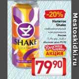 Магазин:Билла,Скидка:Напиток Shake слабоалкогольный в ассортименте Россия 7,2% алк., 0,45 л