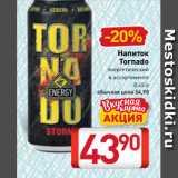 Магазин:Билла,Скидка:Напиток Tornado энергетический в ассортименте 0,45 л обычная цена 54,90