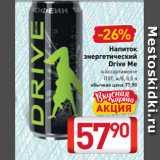 Скидка: Напиток энергетический Drive Me в ассортименте ПЭТ, ж/б, 0,5 л
