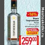 Скидка: Водка Георгиевская Россия 40% алк., 0,5 л