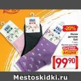 Магазин:Билла,Скидка:Носки детские Esli 2 пары