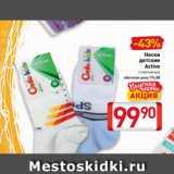 Магазин:Билла,Скидка:Носки детские Active спортивные