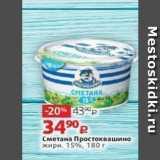 Магазин:Виктория,Скидка:Сметана Простоквашино жирн. 15%