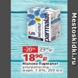 Магазин:Виктория,Скидка:Молоко Пармалат
