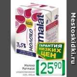 Магазин:Билла,Скидка:Молоко Parmalat