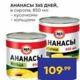 Магазин:Лента супермаркет,Скидка:АНАНАСЫ 365 ДНЕЙ