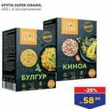 Магазин:Лента супермаркет,Скидка:Крупа SUPER GRAINS