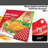 Магазин:Авоська,Скидка:Филе грудинки цыпленка Золотой петушок