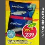 Горбуша Fish House, стейки, замороженные