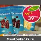 Шоколад Воздушный