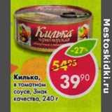 Килька, в томатном соусе, Знак качества