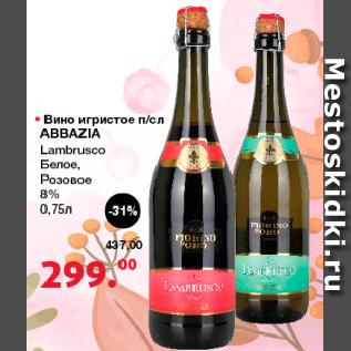 Акция - Вино игристое п/сл ABBAZIA Lambrusco Белое, Розовое 8%